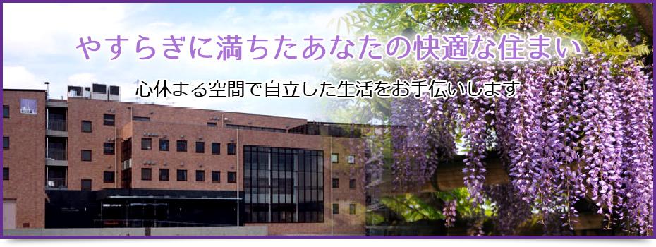 愛知県江南市のケアハウス ふじの郷 公式サイト(社会福祉法人愛江会)